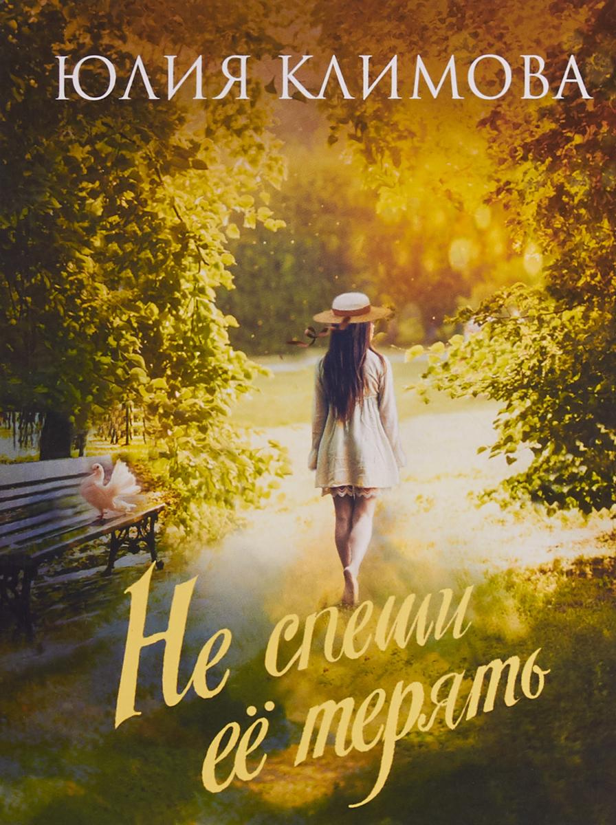 Юлия Климова Не спеши ее терять юлия климова у счастья добрые глаза