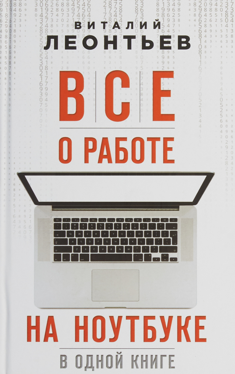 В. П. Леонтьев Все о работе на ноутбуке в одной книге как включить wifi на ноутбуке