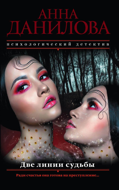 Данилова Анна Васильевна Две линии судьбы у судьбы две руки