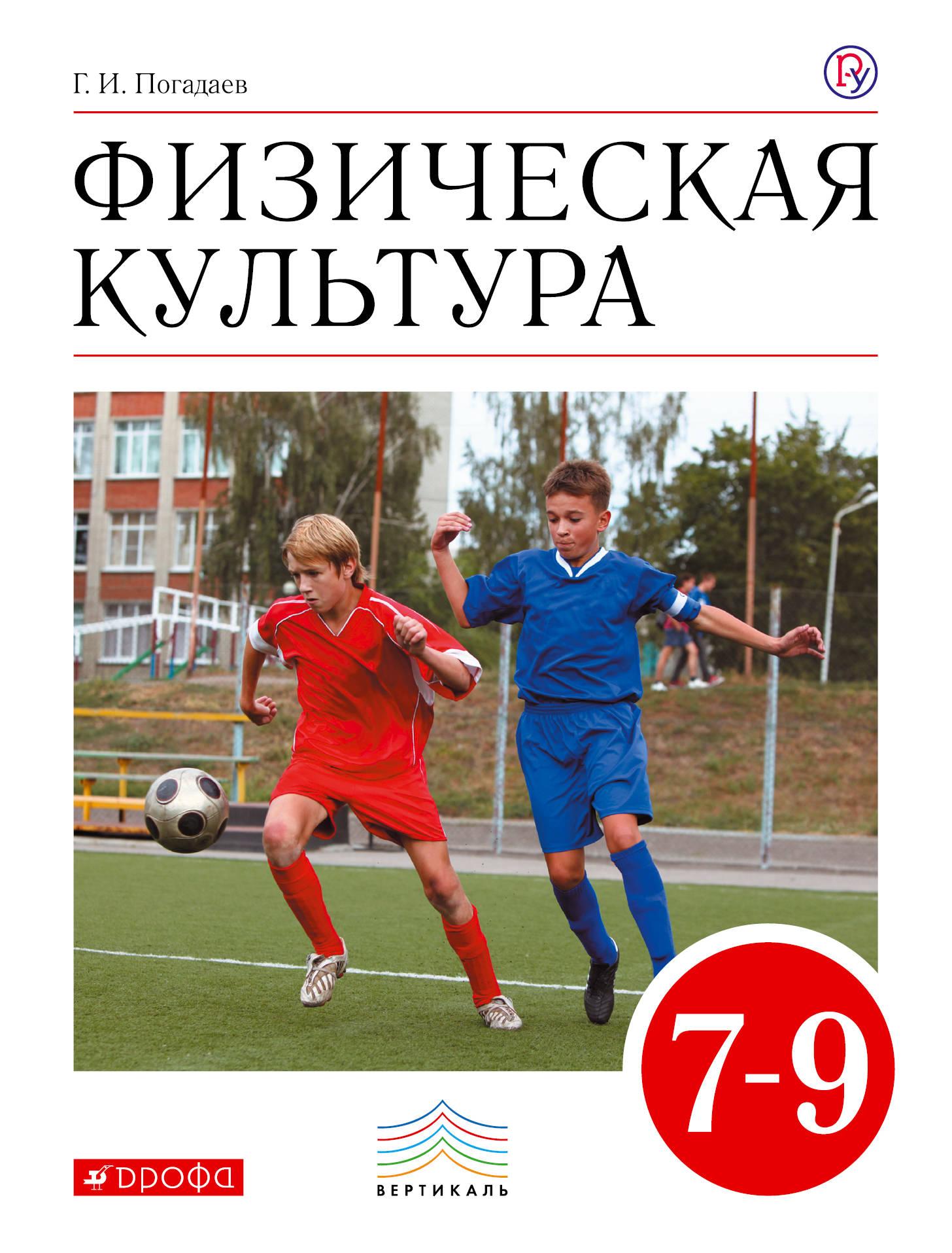 Г. И. Погадаев Физическая культура. 7–9 классы. Учебник