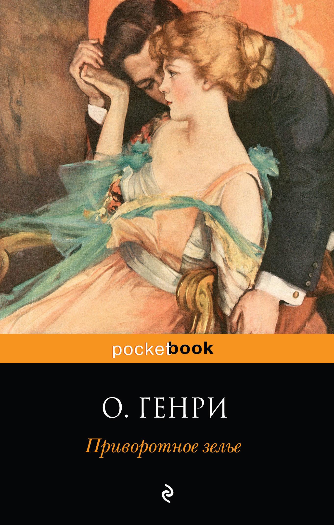 Генри О. Приворотное зелье
