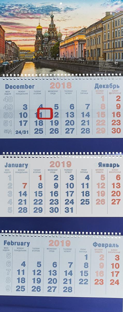 Календарь 3-секционный на 2019 год. Спас на Крови календарь 2019 праздник всем