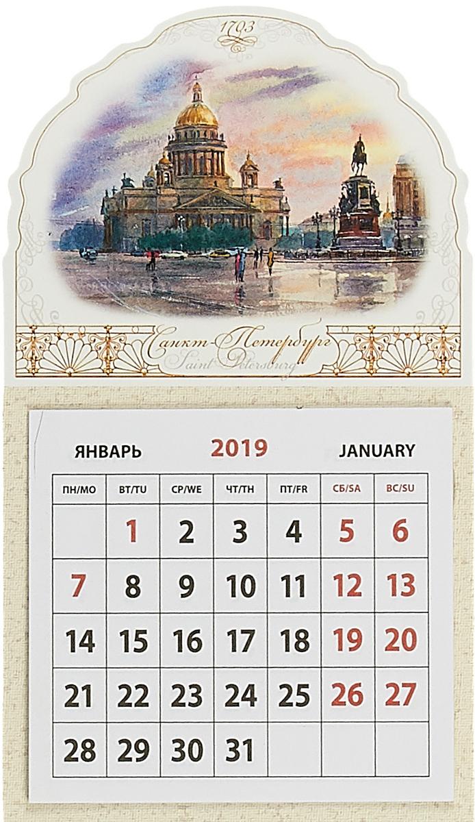 Календарь на магните отрывной  на 2019 год.  Исаакиевский собор акварель.