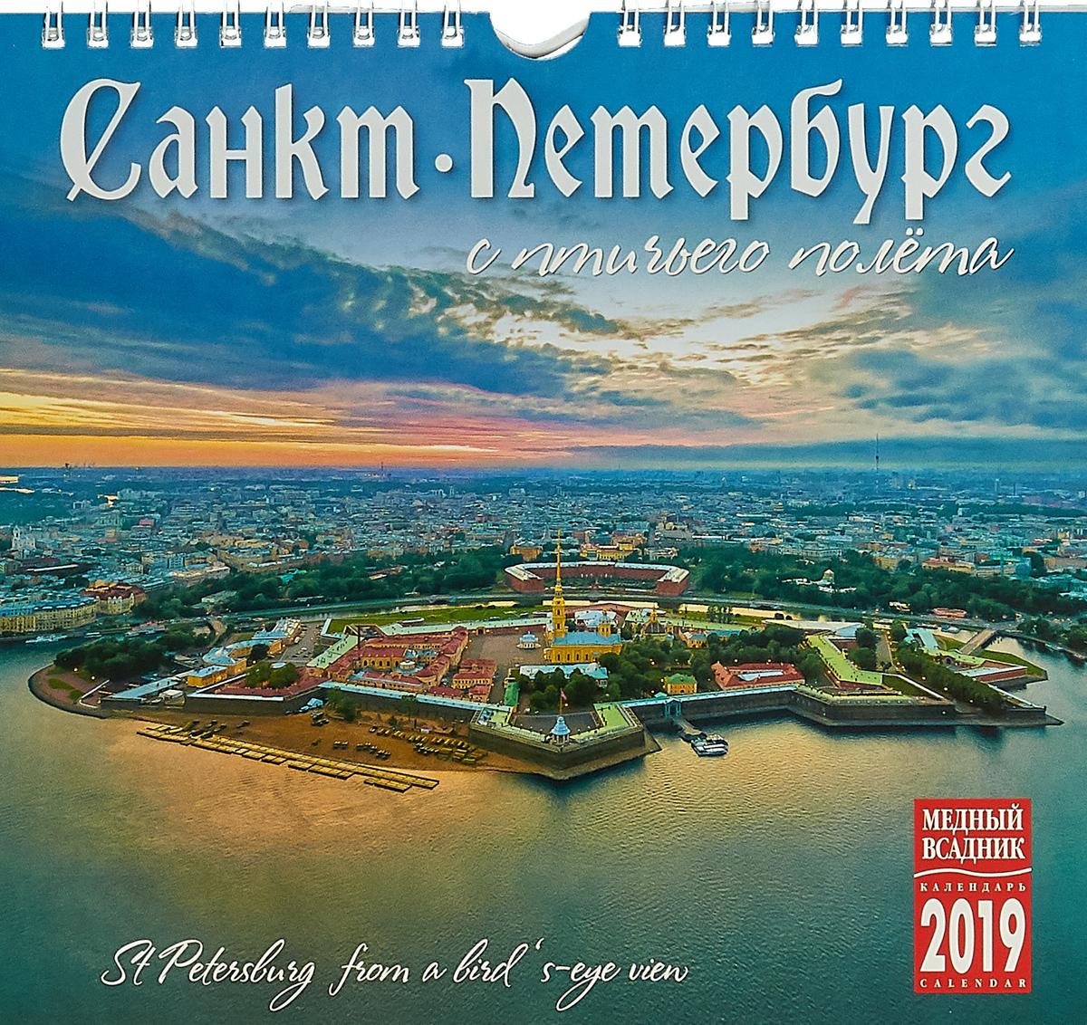 Календарь на спирали на 2019 год. Санкт-Петербург с птичего полета цена