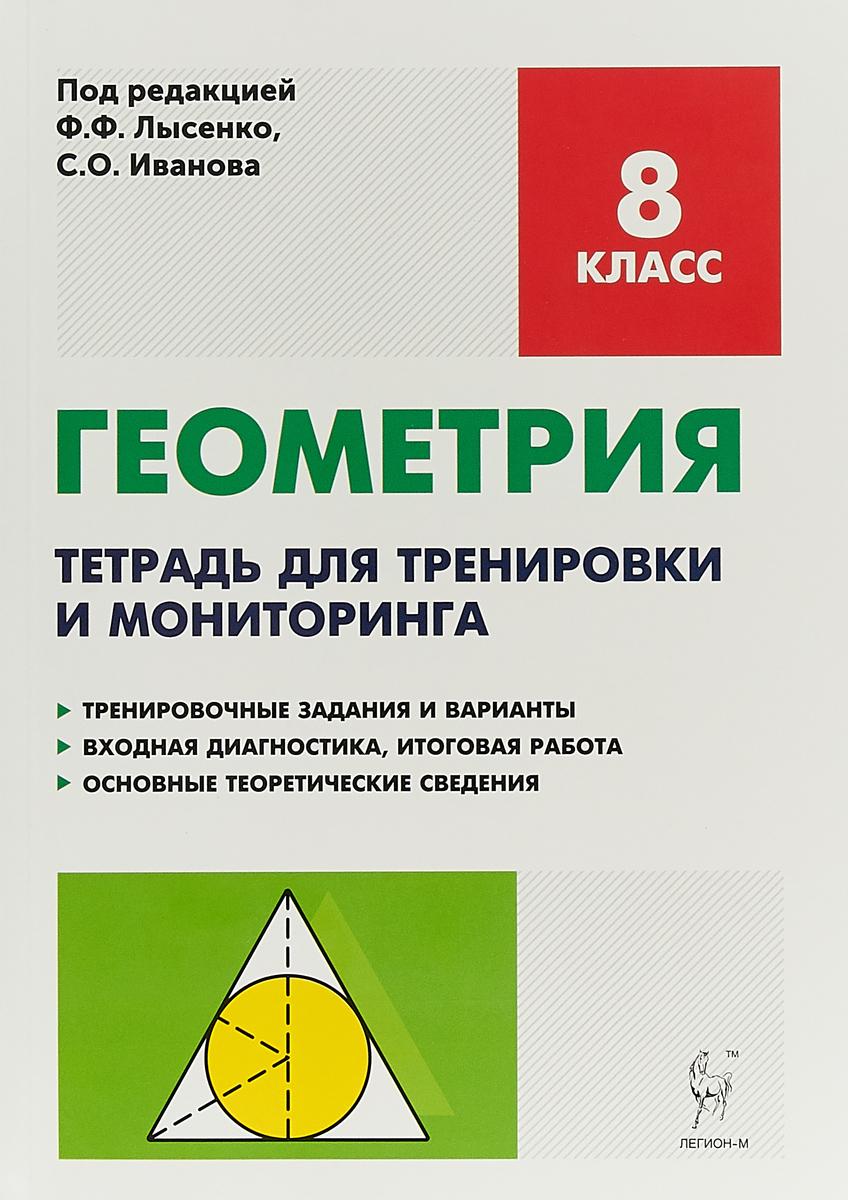 Геометрия. 8 кл. Тетрадь для тренировки и мониторинга. 7-е изд. удивляй 7 е изд