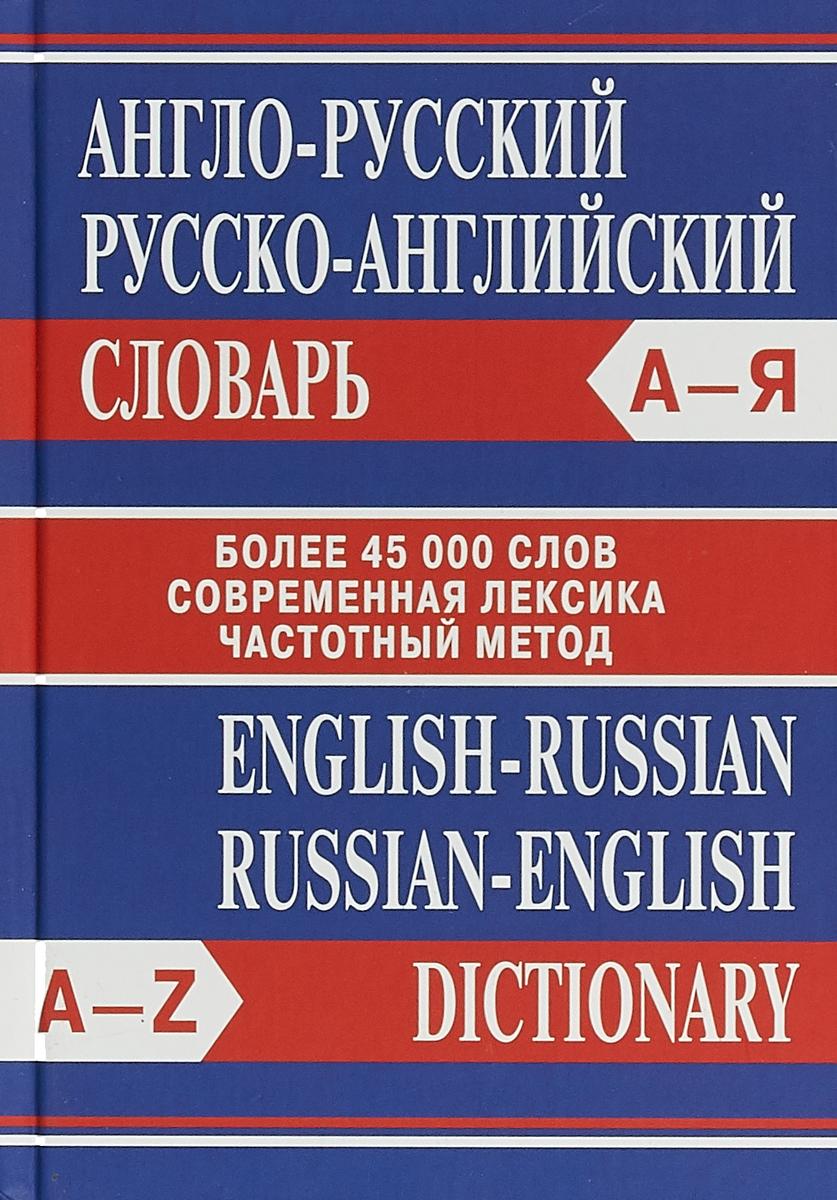 Сл Англо-русский, Русско-английский словарь. Более 45000 слов., Словарь