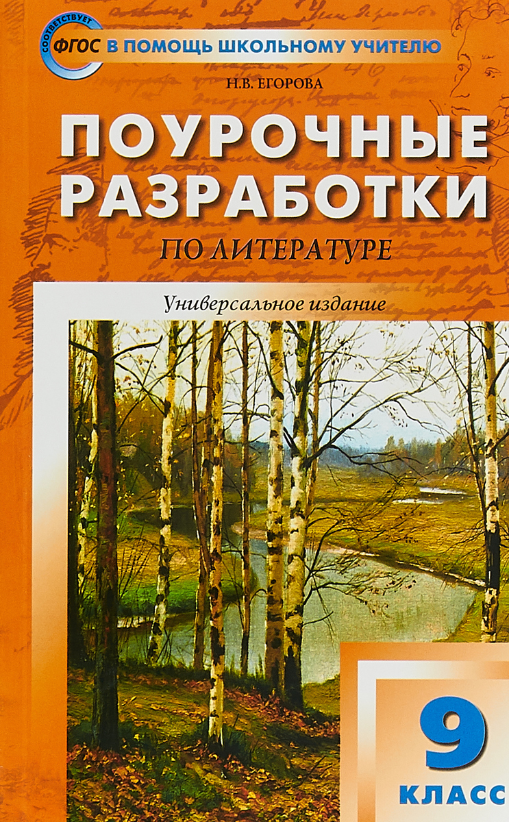 ПШУ  9 кл. Литература. Универсальное издание ФГОС, Егорова Н.В.