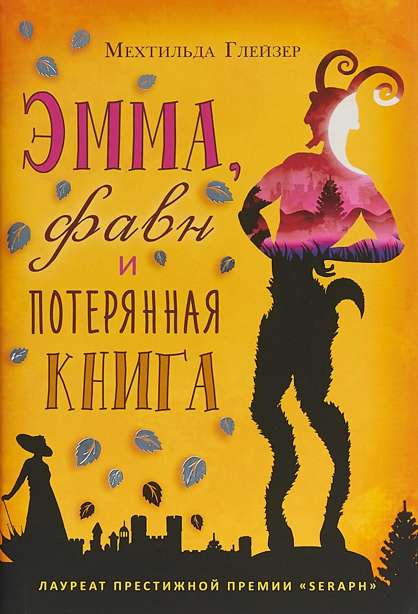 М. Глейзер Эмма, фавн и потерянная книга