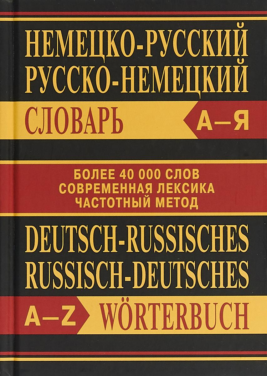 Словарь Сл Немецко-русский, Русско-немецкий словарь. Более 40000 слов. ОФСЕТ