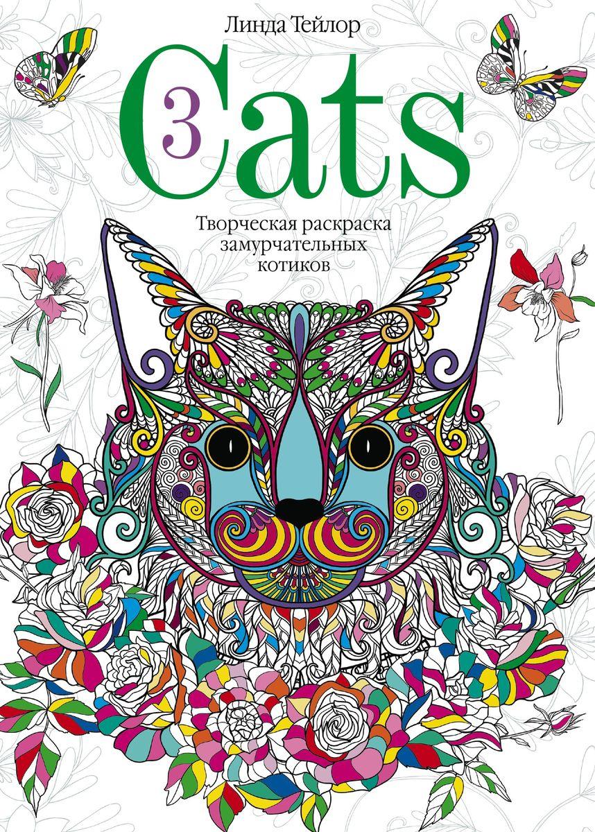 Линда Тейлор Cats3. Творческая раскраска замурчательных котиков
