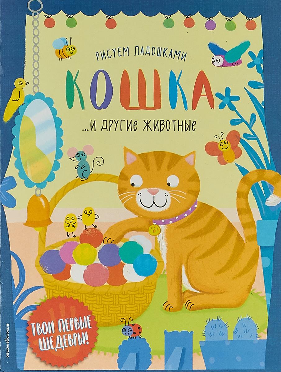 Кошка и другие животные динозавры и другие доисторические животные детская энциклопедия