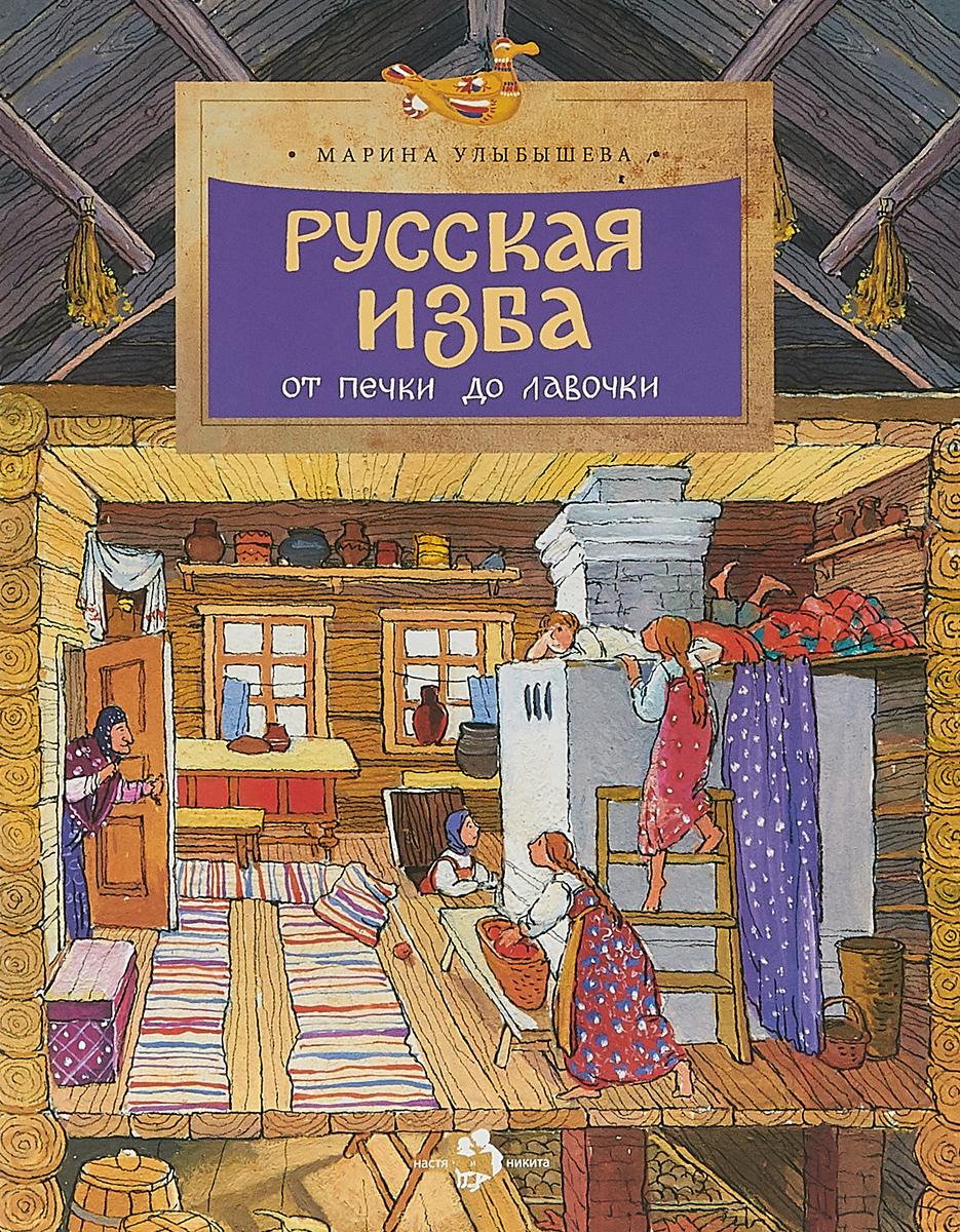 Марина Улыбышева Русская изба изба фасад 135 1000x600x50 4шт