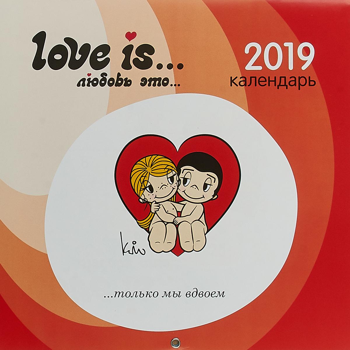 Календарь настенный 2019. Love is...