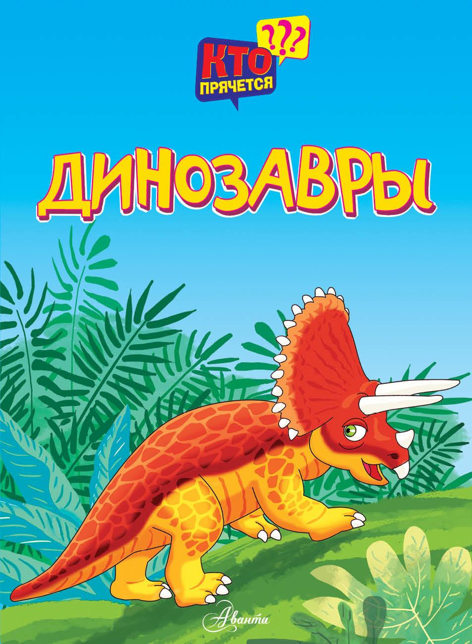 Боголюбова Ольга Александровна Динозавры clever удивительный мир кто прячется в джунглях о уткина