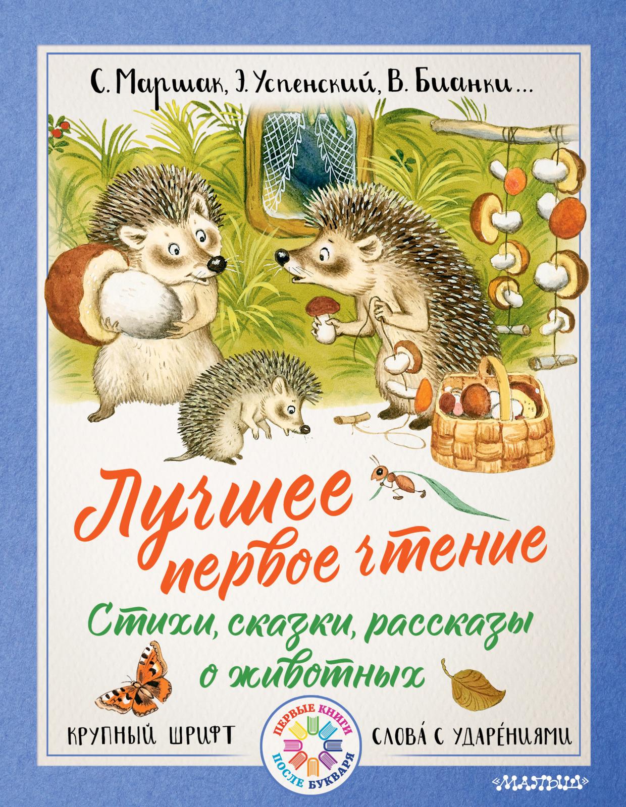 Лучшее первое чтение. Стихи, сказки, рассказы о животных пенал milan flowers blue 081130fwb 259010