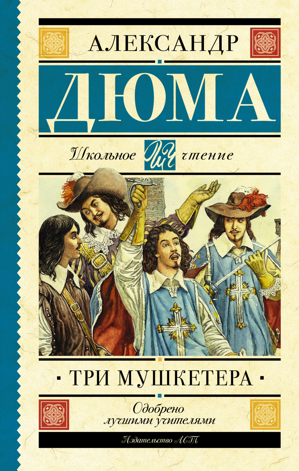 Дюма Александр Три мушкетера три мушкетера двадцать лет спустя