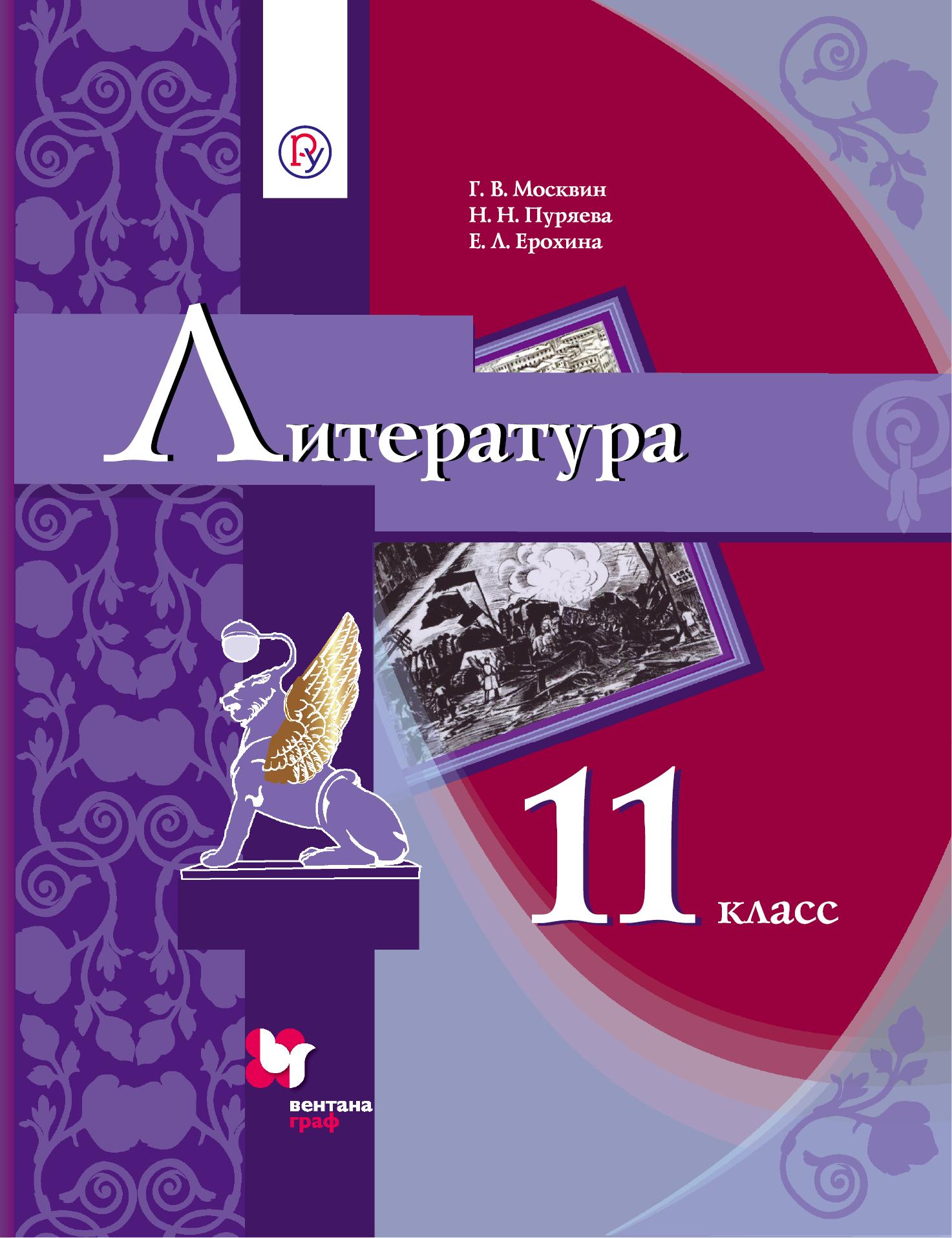 6 2 москвин часть гдз класса литературе по
