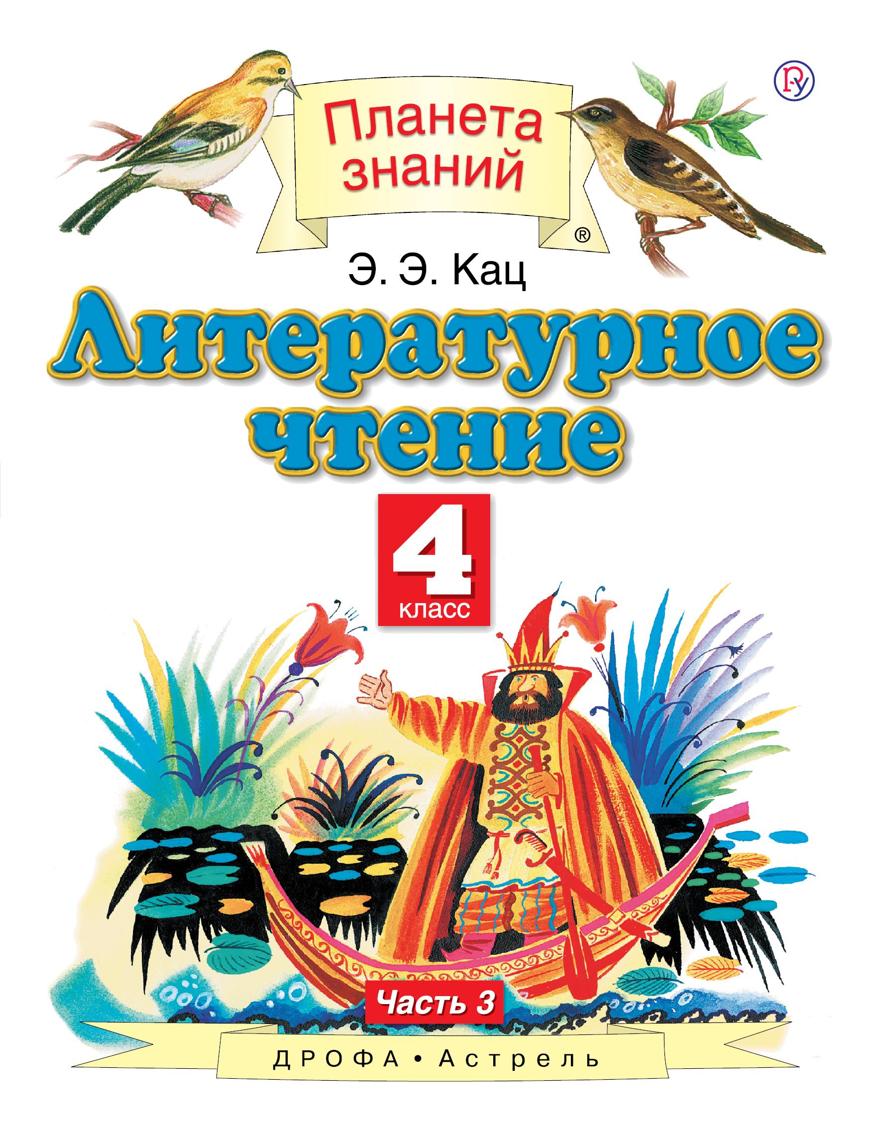 Литературное чтение. 4 класс. В 3 ч. Ч. 3, Кац Элла Эльханоновна