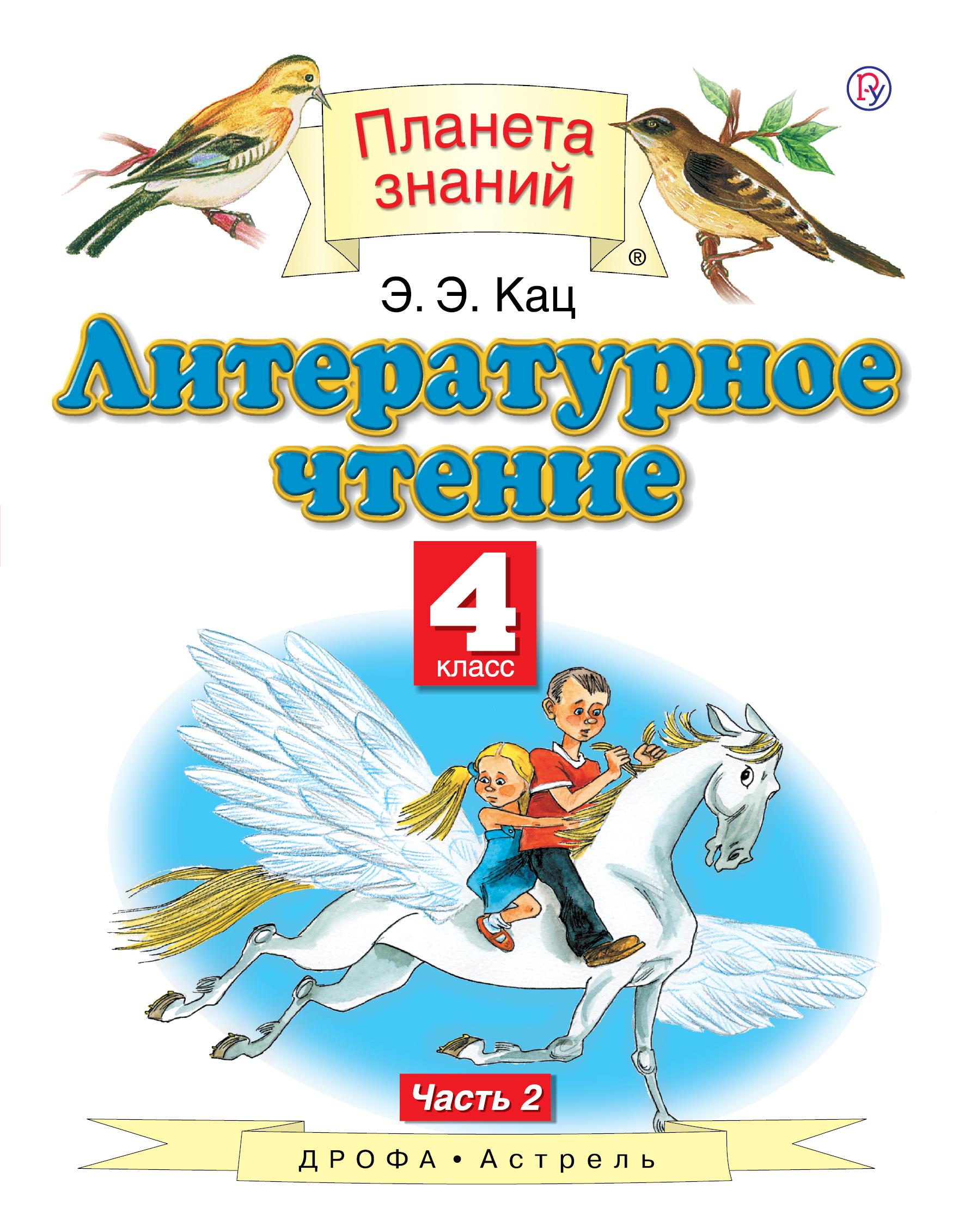 Кац Элла Эльханоновна Литературное чтение. 4 класс. В 3 ч. Ч. 2