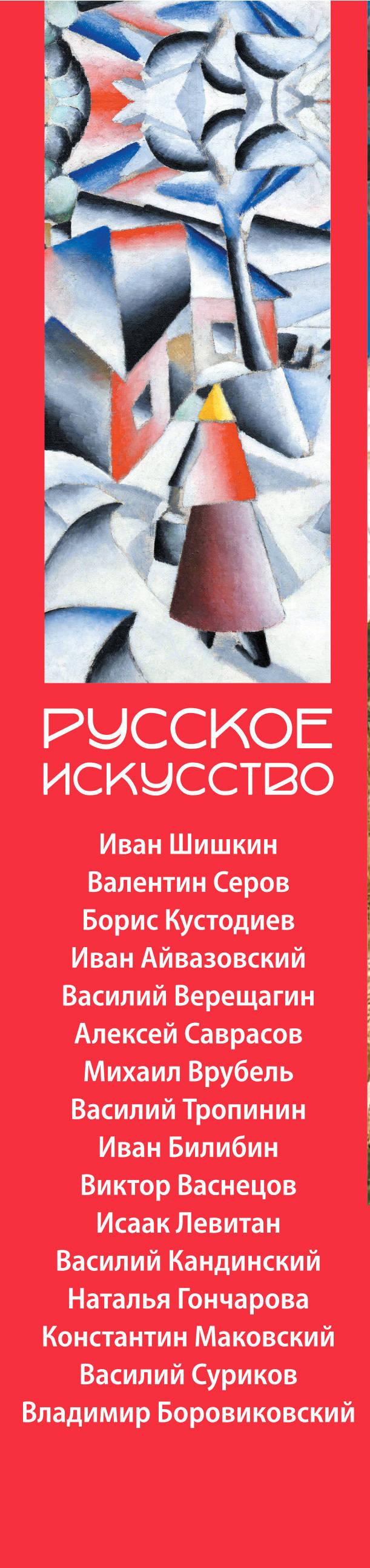 Календарь 2019 (на спирали). Русское искусство.