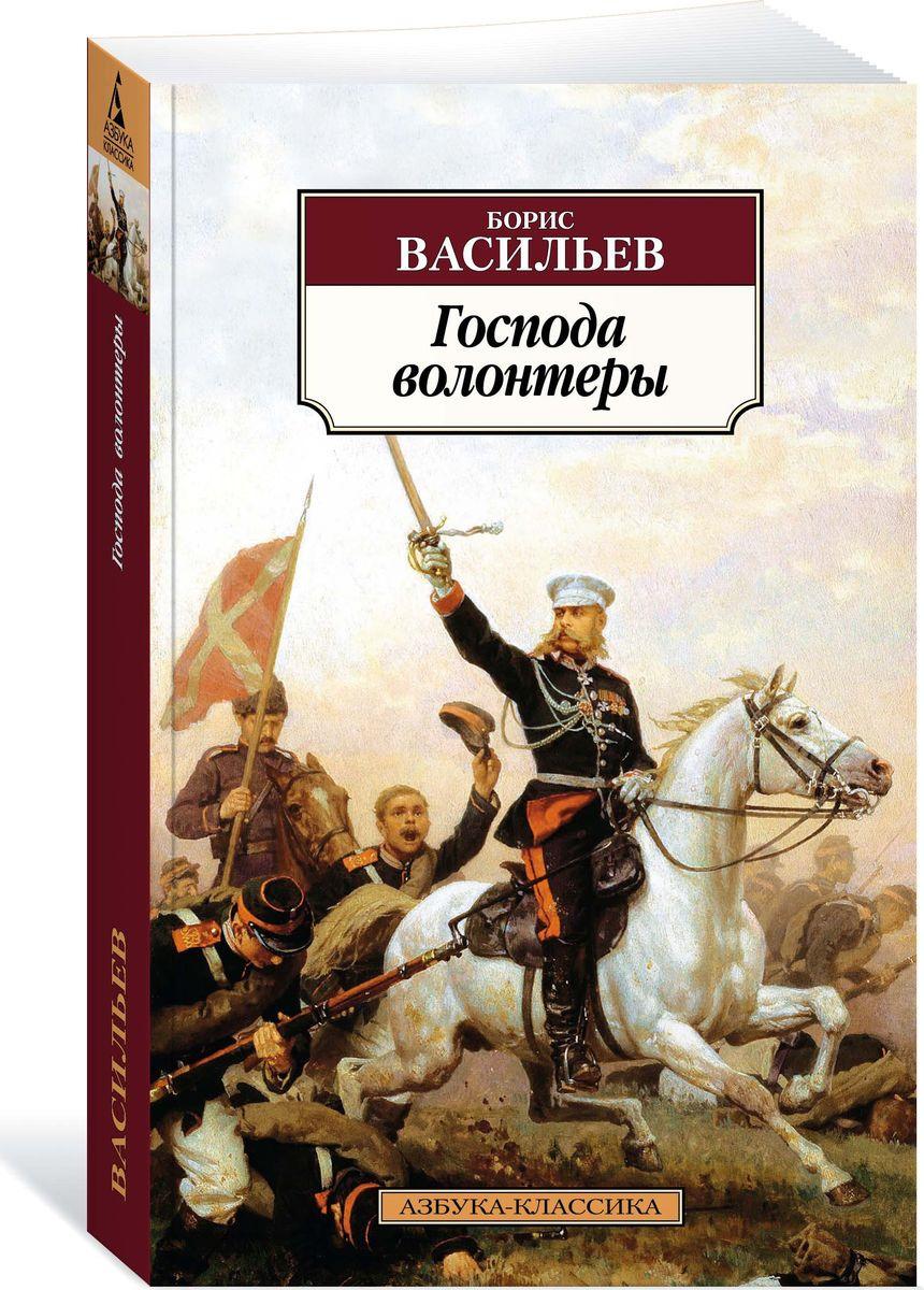Борис Васильев Господа волонтеры не стреляйте белых лебедей