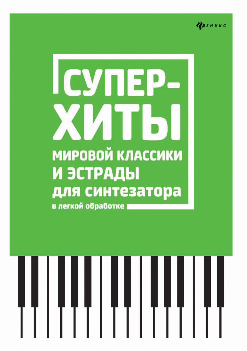 Поливода Б.А. Суперхиты мировой классики и эстрады для синтезатора в легкой обработке. Учебно-методическое пособие
