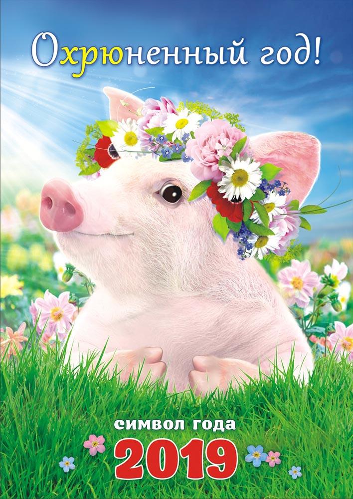 Календарь настенный на 2019 год (на ригеле). Свинка в венке