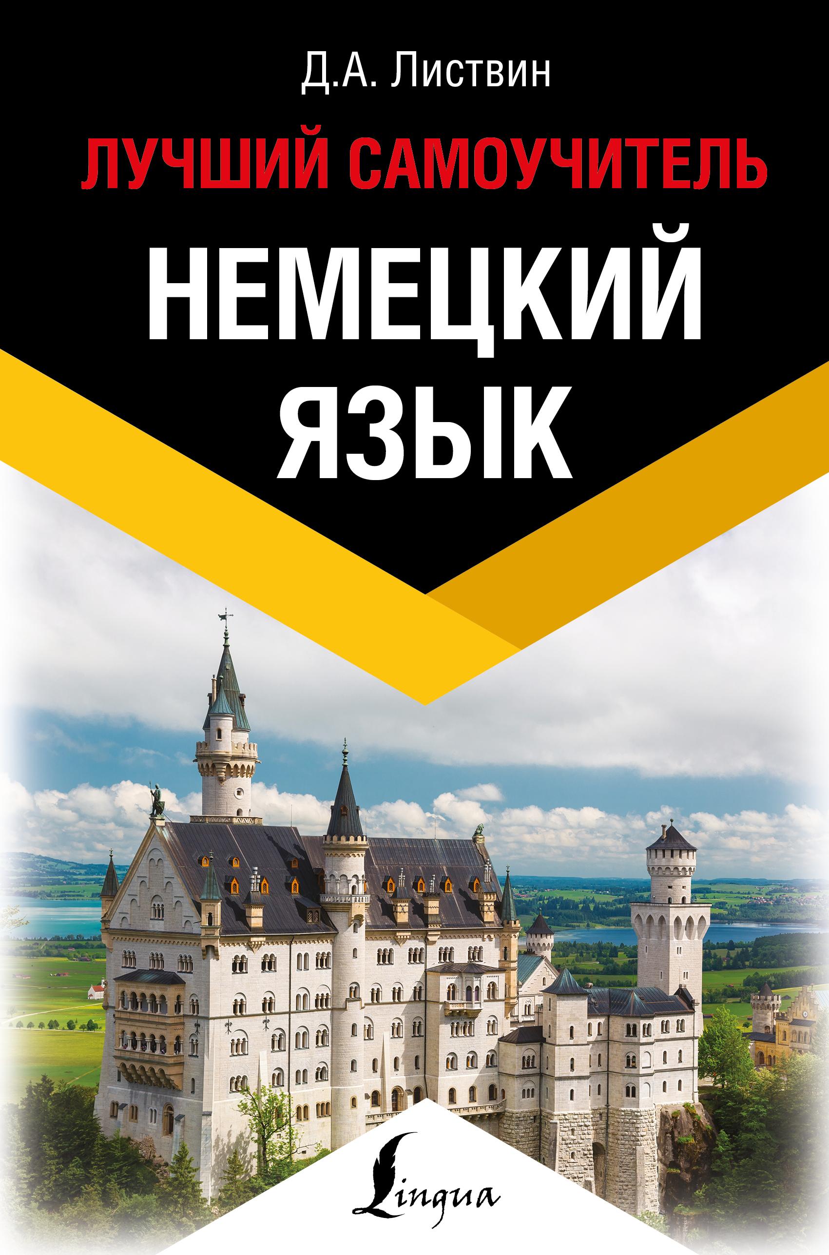 Немецкий язык. Лучший самоучитель самый быстрый способ выучить немецкий язык мои первые 1000 немецких слов