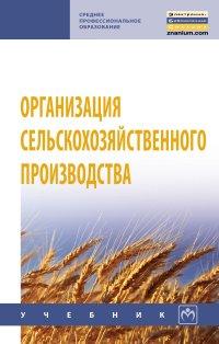 М. П. Тушканов,С. И. Грядов,А. К. Пастухов Организация сельскохозяйственного производства