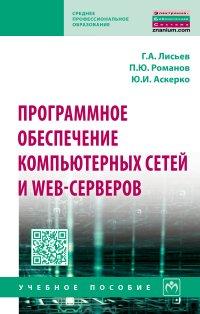 Г. А. Лисьев,П. Ю. Романов,Ю. И. Аскерко Программное обеспечение компьютерных сетей и web-серверов ю е едомский техника web дизайна для студента