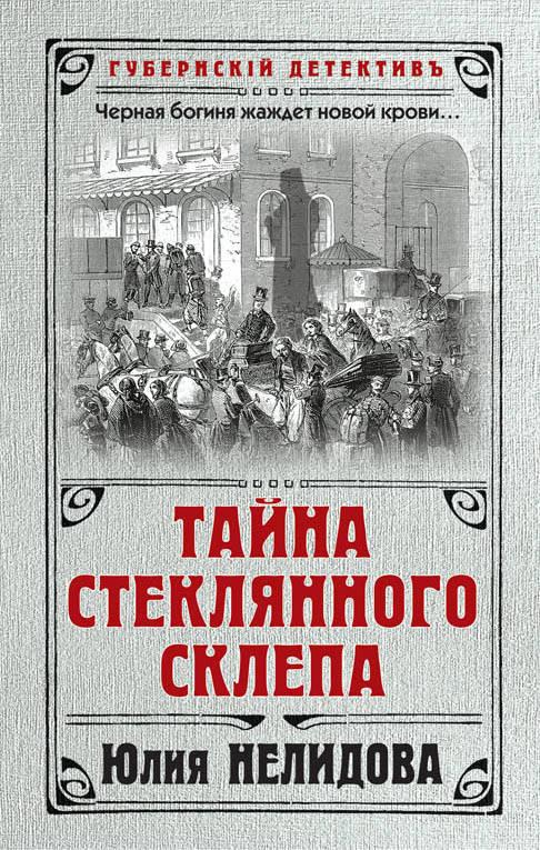 Юлия Нелидова Тайна стеклянного склепа юлия нелидова тайна стеклянного склепа
