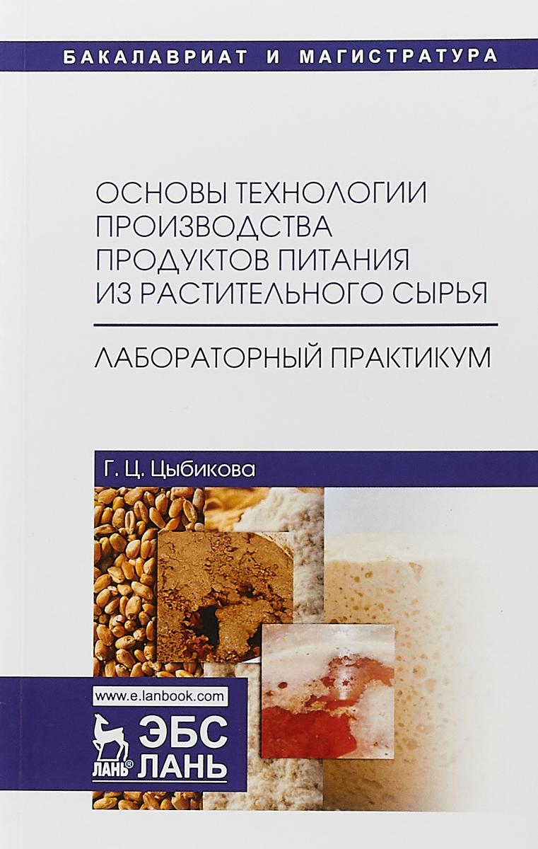 Основы технологии производства продуктов питания из растительного сырья. практикум. Цыб
