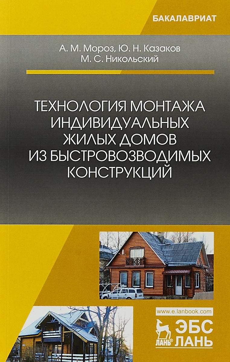 Технология монтажа индивидуальных жилых домов из быстровозводимых конструкций: Учебное пособие. Моро