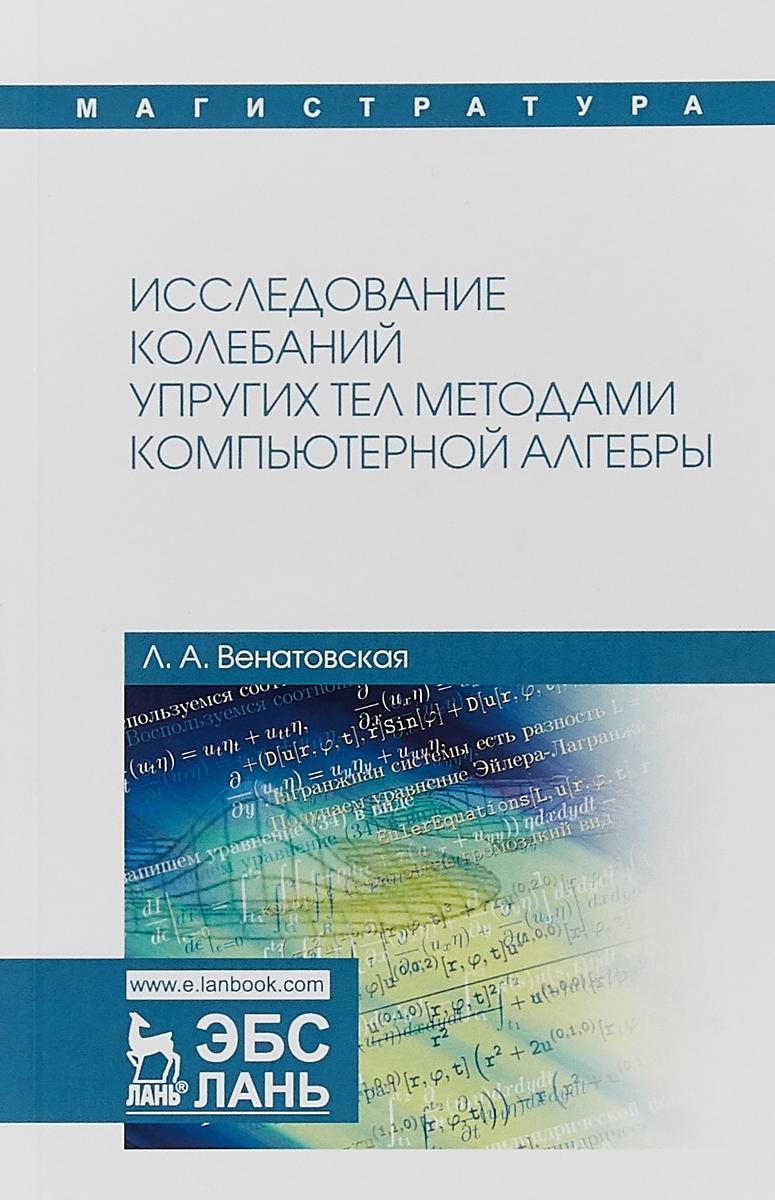 Л. А. Венатовская Исследование колебаний упругих тел методами компьютерной алгебры