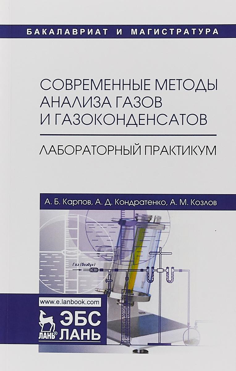 Современные методы анализа газов и газоконденсатов. практикум. Карпов А.Б.