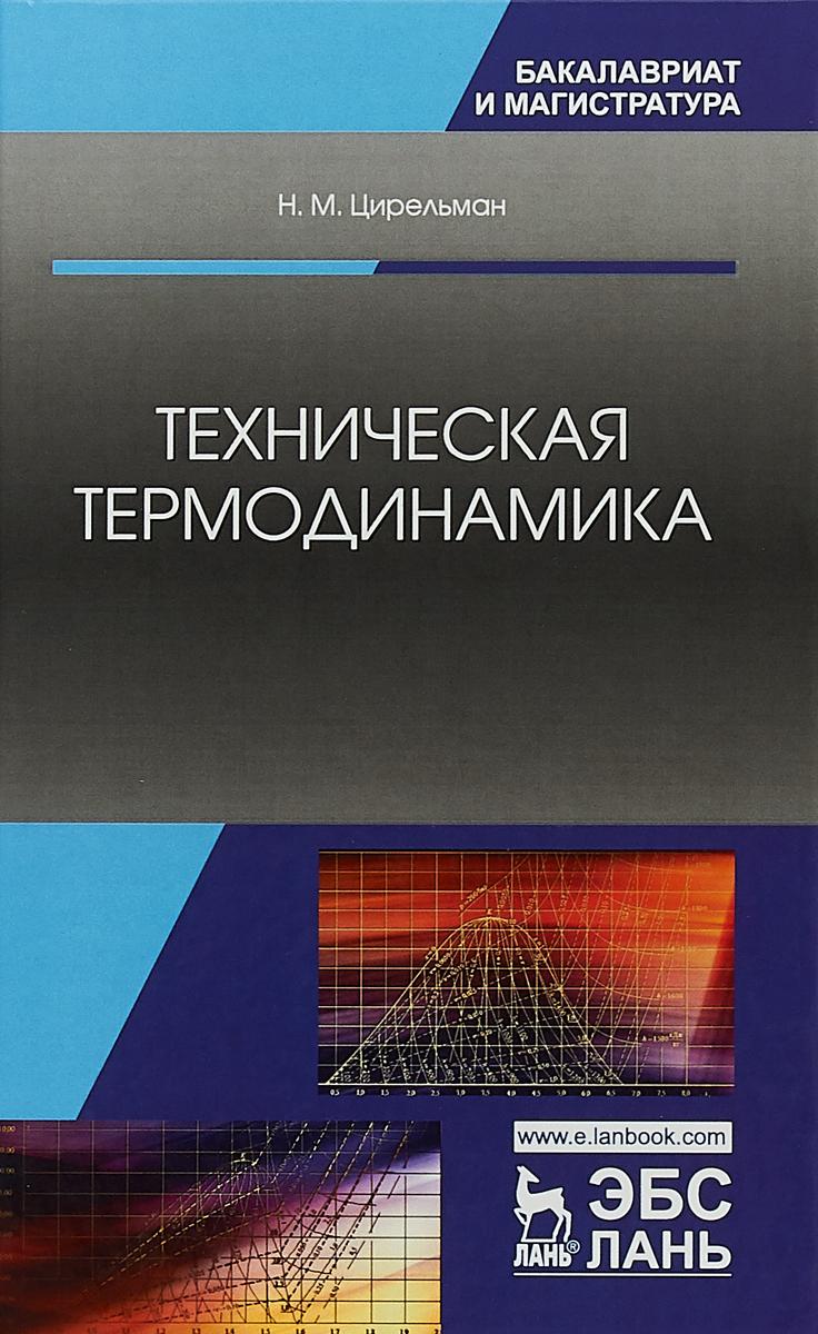 Техническая термодинамика: Учебное пособие. 2-е изд., доп. Цирельман Н.М. о ануфриенко техническая термодинамика и тепломассообмен