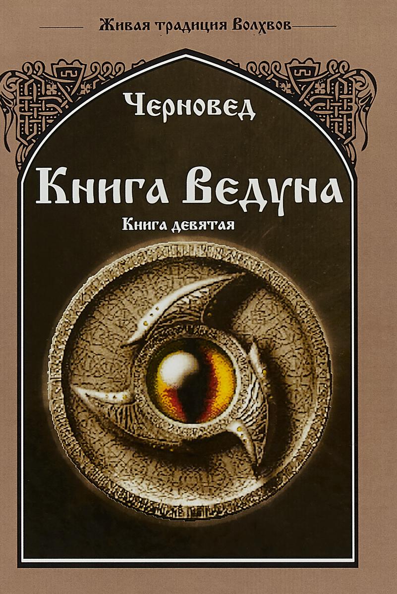 Книга Ведуна. Книга IX книга
