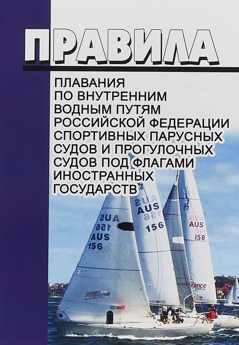 Правила плавания по внутренним водным путям Российской Федерации спортивных парусных судов и прогуло