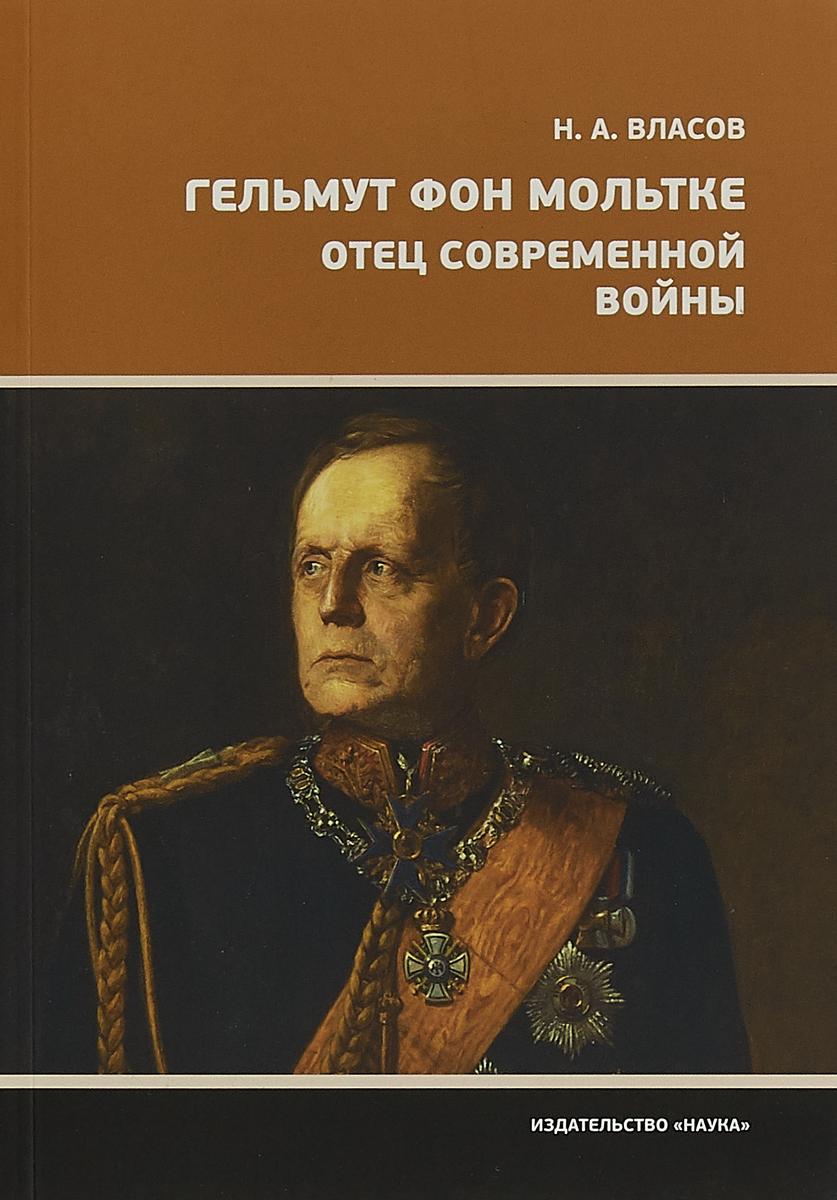 Власов Н. Гельмут фон Мольтке. Отец современной войны кай мольтке за кулисами второй мировой войны