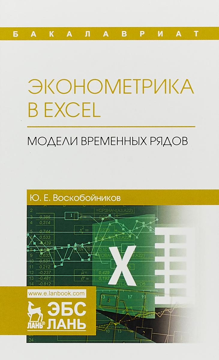 Эконометрика в Excel. Модели временных рядов. Учебное пособие.