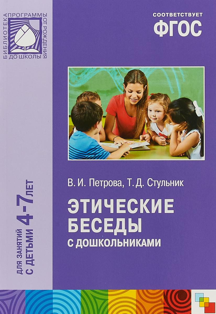 Этические беседы с дошкольниками. Для занятий с детьми 4-7 лет