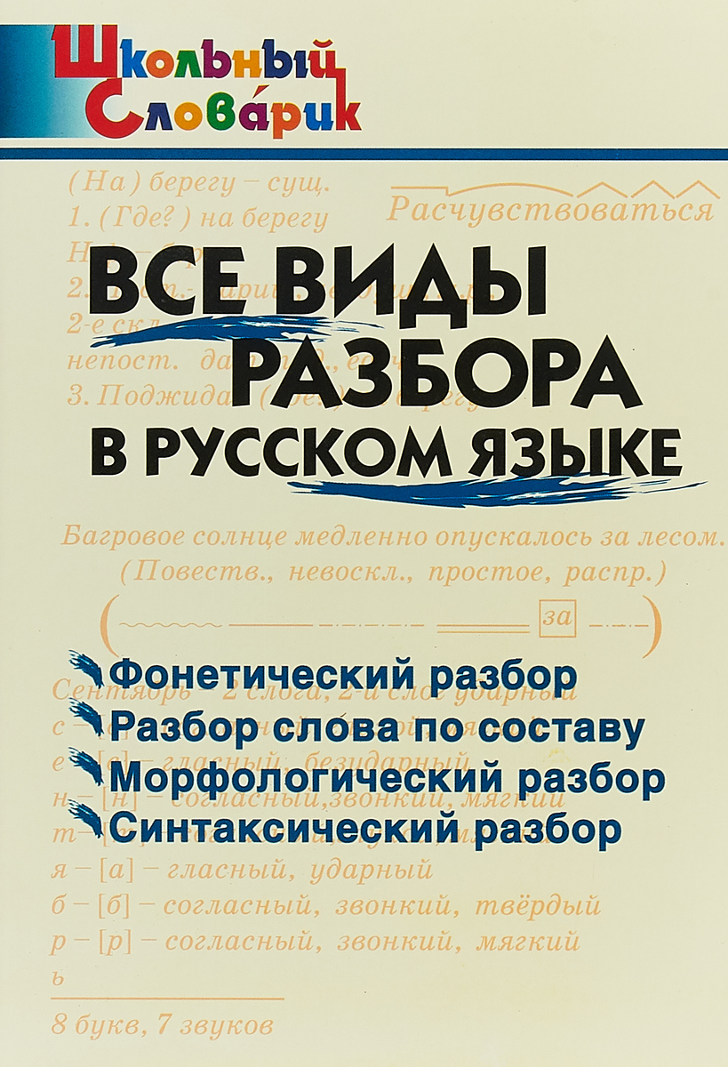 Методические особенности курса обучения грамоте в умк.