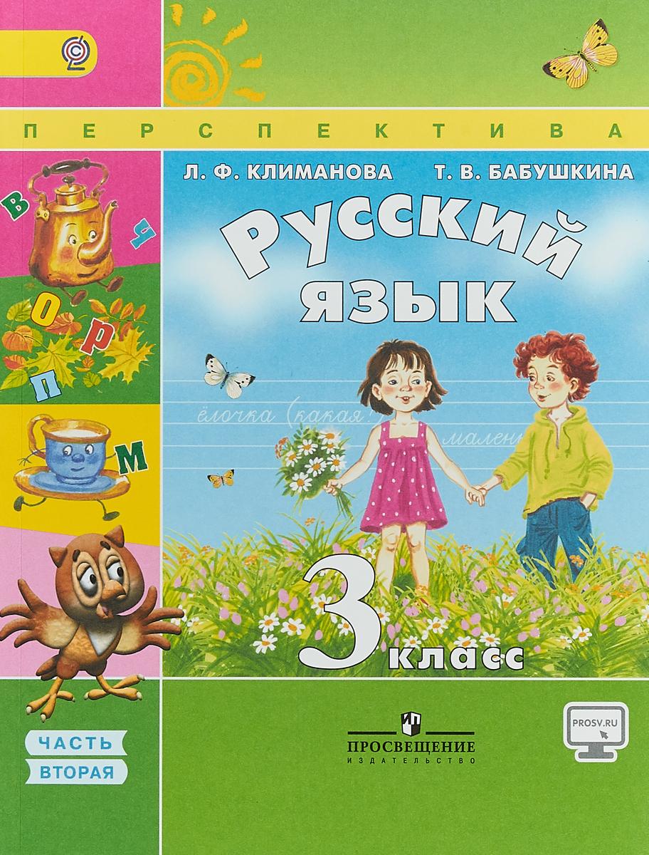Русский язык. 3 класс. Учебник в 2-х частях. Часть 2 русский язык 4 класс в 2 х частях часть 2 учебник фгос