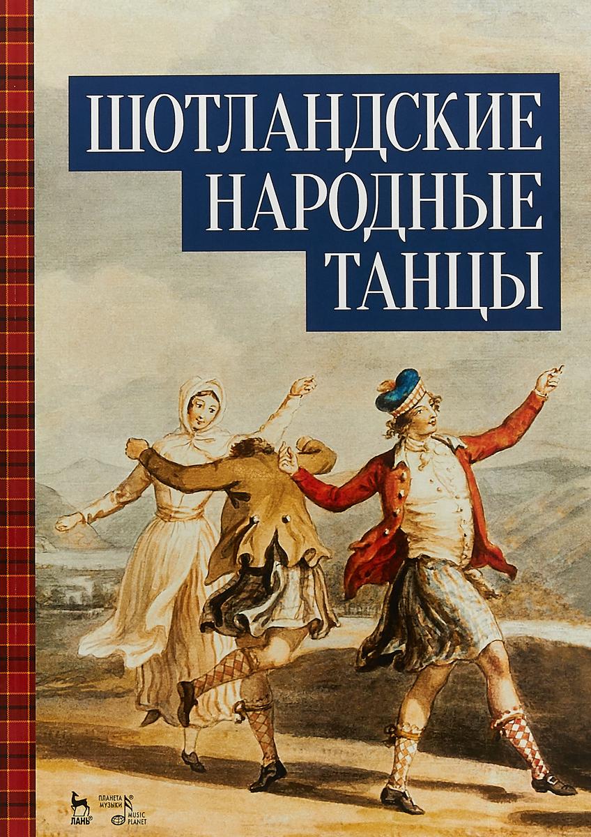 Шотландские народные танцы. Учебное пособие