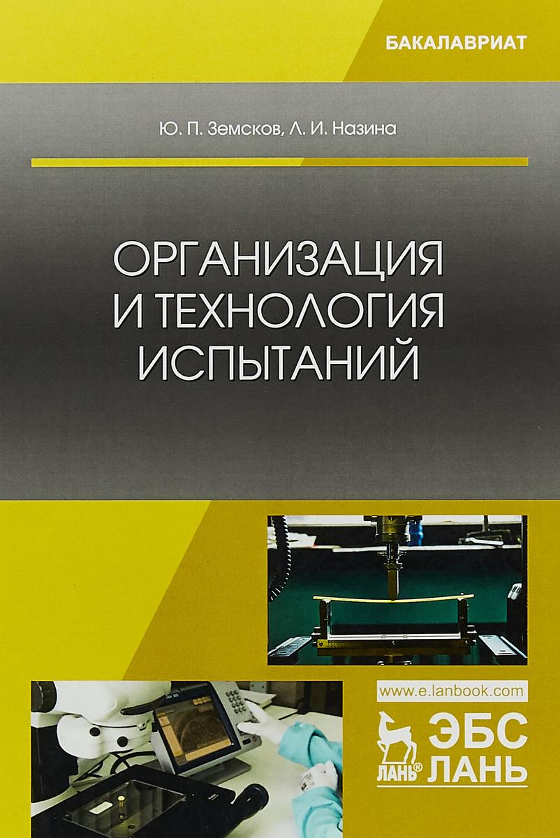 Организация и технология испытаний: Учебное пособие. Земсков Ю.П., Назина Л.И.