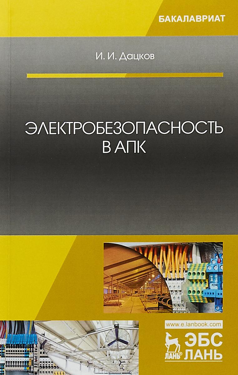И. И. Дацков Электробезопасность в АПК. Учебное пособие инструкция по переключениям в электроустановках