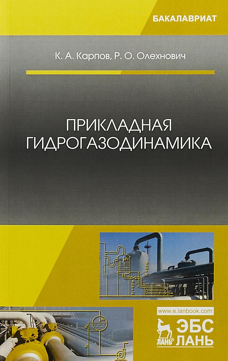 Прикладная гидрогазодинамика: Учебное пособие. Карпов К.А., Олехнович Р.О. стоимость