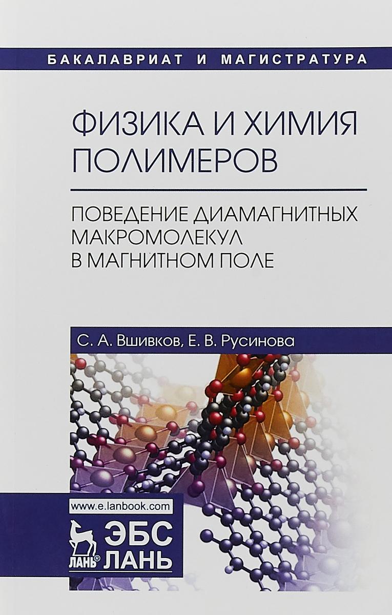 Физика и химия полимеров. Поведение диамагнитных макромолекул в магнитном поле: Учебное пособие. Вши