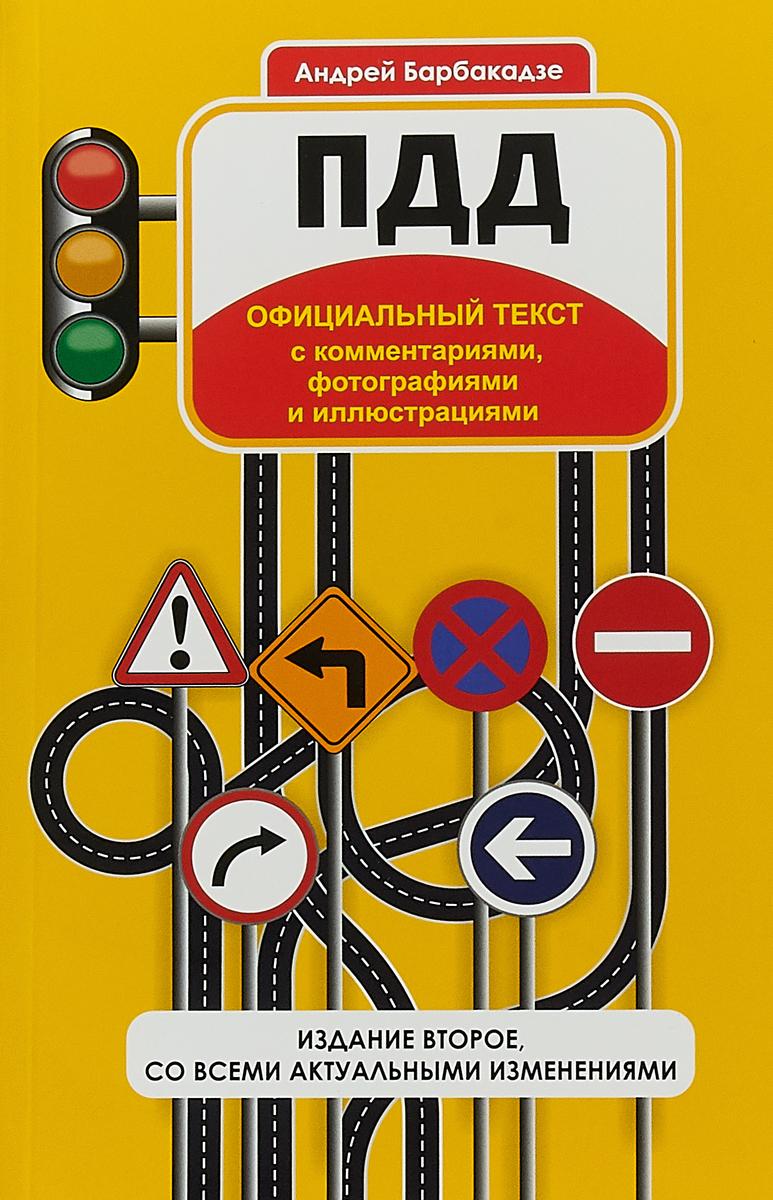 ПДД с комментариями, фотографиями и иллюстрациями. 2-е изд., с изм. Барбакадзе А.О.