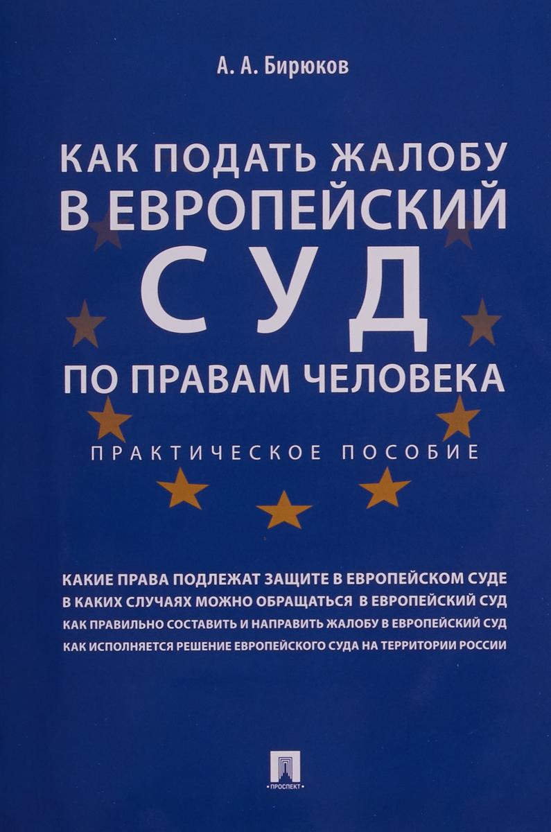 Как подать жалобу в Европейский суд по правам человека